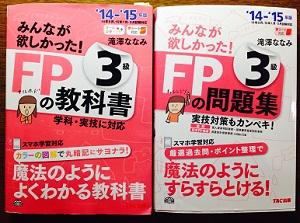 FP3級4