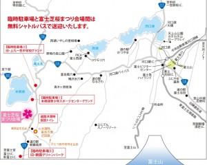 富士芝桜まつり駐車場