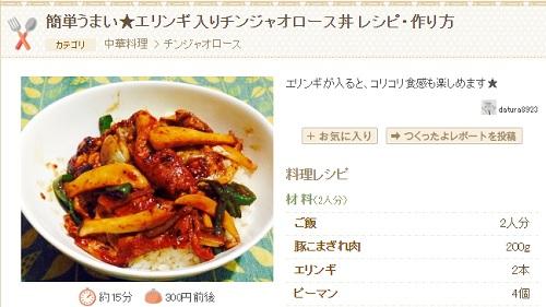チンジャオロース丼